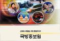 국방홍보원 리플렛(3차)
